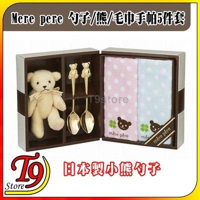 【T9store】日本製 Mere pere 勺子熊和毛巾手帕5件套禮物禮品