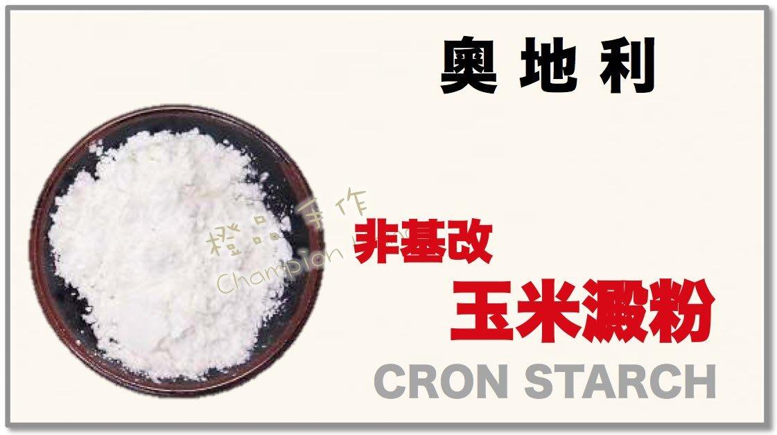 【橙品手作】奧地利 玉米澱粉(非基改) 100公克(分裝)【烘焙材料】