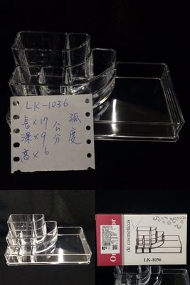 【 】 壓克力透明 置物收納盒  唇膏  刷具  化妝品  保養品 儲物盒 美妝小物Lk-1036