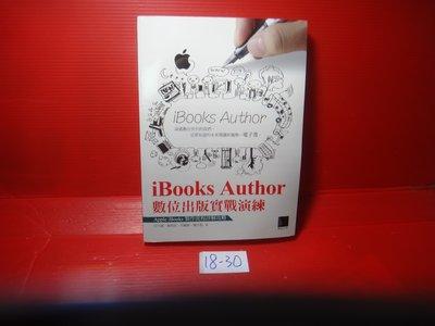 【愛悅二手書坊 18-30】iBooks Author數位出版實戰演練    白乃遠等合著     博碩文化(內附光碟)