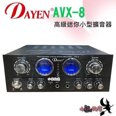 「小巫的店」實體店面*(AVX-8)D...