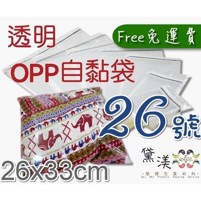 『免運費(2200入)。26號OPP自黏袋』26*33cm超透明包裝袋塑膠袋透明自黏袋外服飾包袋【黛渼塑膠】包裝材料