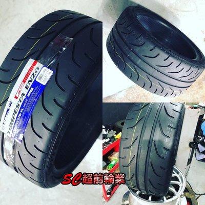【超前輪業】威特輪胎 VITOUR TEMPESTA ENZO 205/45-16 平價半熱融 NS2R 07RS