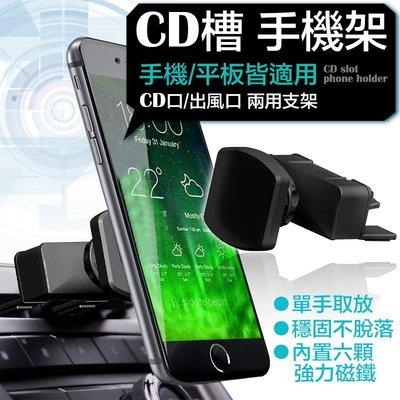 【現貨-免運費!台灣寄出實拍+用給你看】磁吸手機架 cd孔 /冷氣口兩用 cd手機架 車用手機架 汽車手機架 車用 汽車