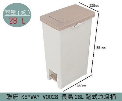 『振呈』 聯府KEYWAY VO028 長島踏式垃圾桶 掀蓋式垃圾桶 腳踏式垃圾桶 分類回收桶 28L / 台灣製 新北市