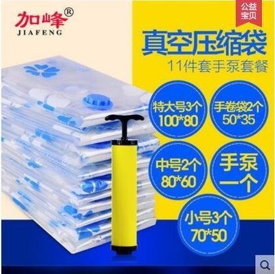【優上】加峰11件套加厚真空壓縮袋送手泵 棉被衣服收納袋整理袋