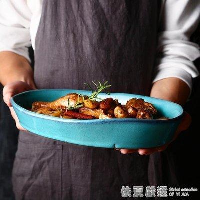 魚盤 美式藍綠橢圓盤陶瓷 安塔利亞家用盤子菜盤大號魚盤西餐盤