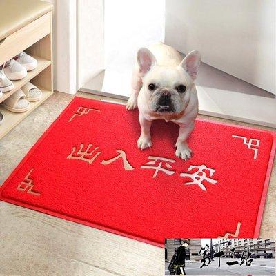 門口地墊進門蹭腳墊家用出入平安塑料地毯防水防滑墊歡迎光臨門墊【第十三站】