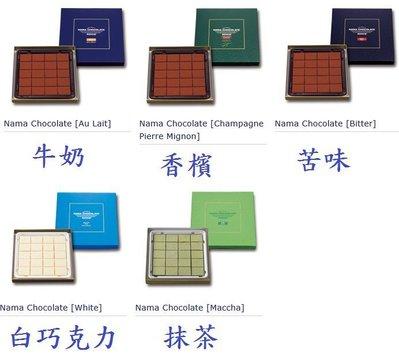 【BBの日本代購】ROYCE 北海道生巧克力 2件組 合併計算運費用