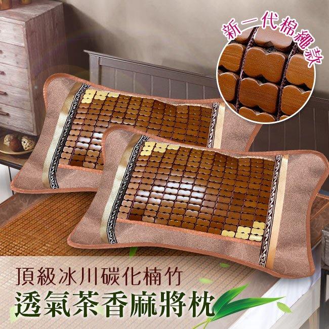 【精靈工廠】頂級冰川碳化楠竹。透氣茶葉枕/麻將枕(B0515-A)
