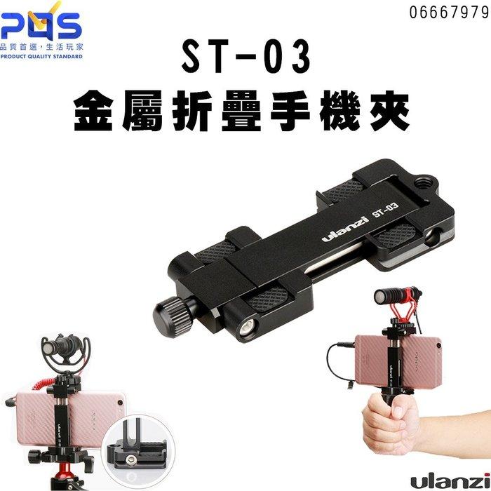 Ulanzi ST-03 大號金屬折疊手機夾 適用腳架 雲台 多功能 VLGO 台南 PQS