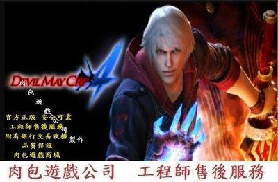 PC版 官方正版 肉包遊戲 PC版 STEAM平台 惡魔獵人4 Devil May Cry 4
