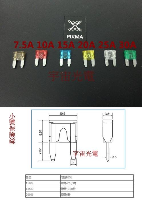 (迷你型)保險絲 M型保險絲 插片保險絲 音響 保險 ATP大 ASP小 SPM迷你 安培 取電器 點菸器 母座 防水盒