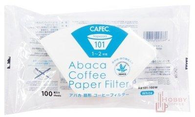 【豐原哈比店面經營】日本 三洋 ABACA麻纖維濾紙 101 蕉麻扇形漂白濾紙 -100枚入1-2人份
