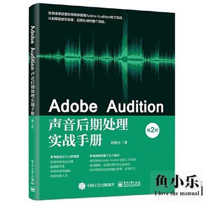 Adobe Audition聲音后期處理實戰手冊(第2版)-魚小樂