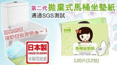 1Beauty 第二代拋棄式馬桶坐墊紙120片(12包) 日本製 花紋水解紙 座墊隨身包 外出必備 SGS認證通過!