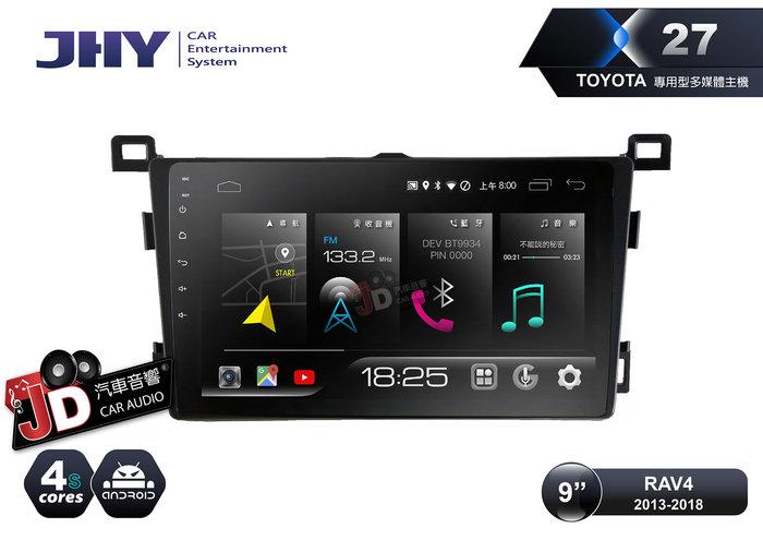 【JD汽車音響】JHY X27 XS27 TOYOTA RAV4 13-18 9吋專車專用安卓主機 4+64G 聲控系