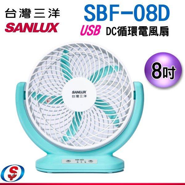 【信源電器】【SANLUX台灣三洋】USB攜帶型8吋DC循環電風扇 SBF-08D