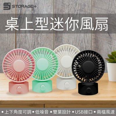 新品上市 靜音雙葉風扇 靜音風扇4吋小風扇 桌面迷你usb風扇 馬卡龍小風扇上下搖頭式 雙風葉風扇 無印同款