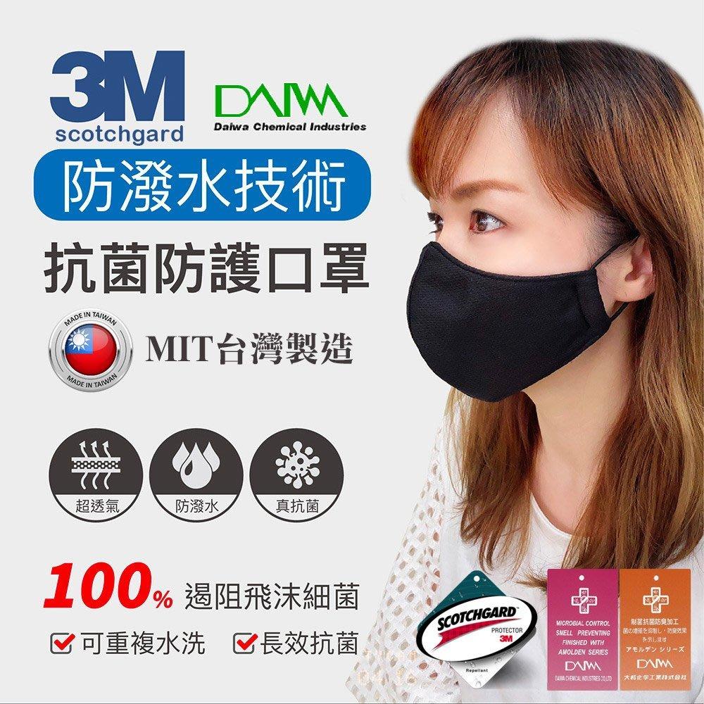 【現貨】台灣製 四層防護抗菌口罩 3M防潑水技術 日本大和抗菌 防口水 成人口罩 兒童口罩 防疫必備 微涼感 專利設計