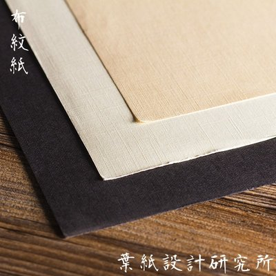 淘淘樂-韓國布紋紙  進口特種紙 包裝紙 印刷紙 藝術紙 設計用紙 包書紙/訂單滿200元出貨