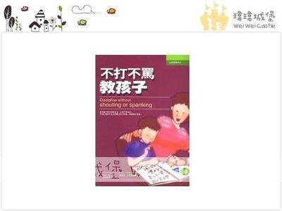 ♪♫瑋瑋城堡✲親子教養/繪本♪♫ (二手書出售) 不打不罵教孩子