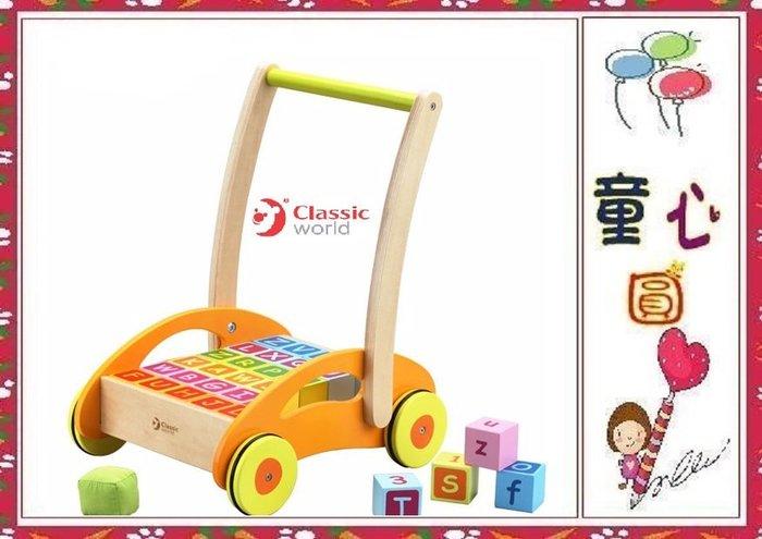Classic world 德國經典木玩 客來喜 積木助步車◎童心玩具1館◎