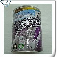 本島免運~誠可議價~壯士維原生種紫野牛大麥植物奶~壯士維紫野牛大麥植物奶~壯士維初胚植物奶可互搭
