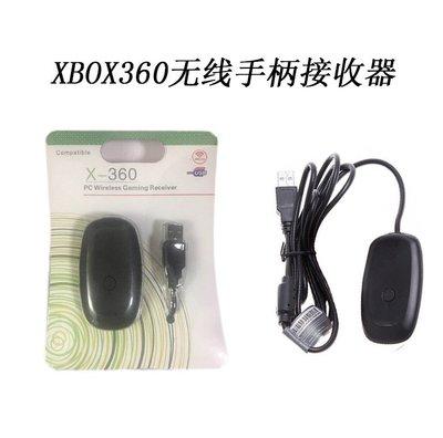 XBOX360 PC接收器 XBOX360無線手柄接收器 XBO360無線手柄