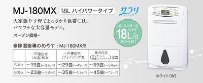 日本代購(空運關稅到付) ❤️ 日本MITSUBISHI三菱除濕機2019年款【MJ-P180PX】❤️ MJ-P180NX