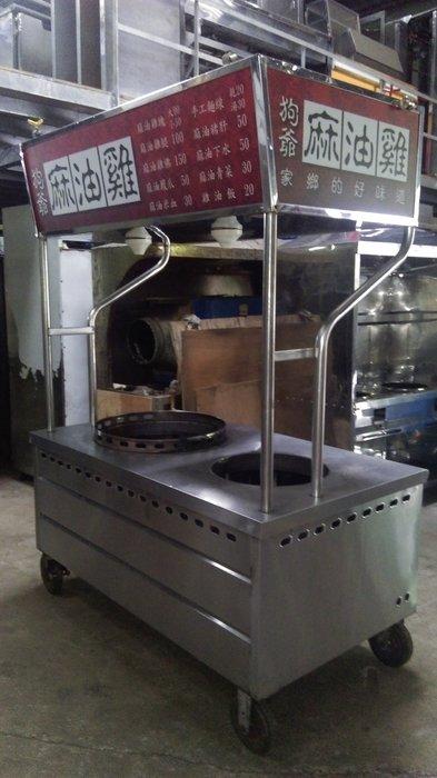 【泰裕二手貨餐具行】中古麻油雞攤車台(其他週邊設備)