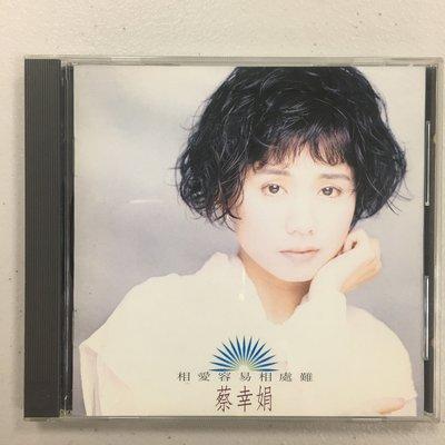 蔡幸娟 相愛容易相處難 1993年 飛碟唱片 多年收藏 CD