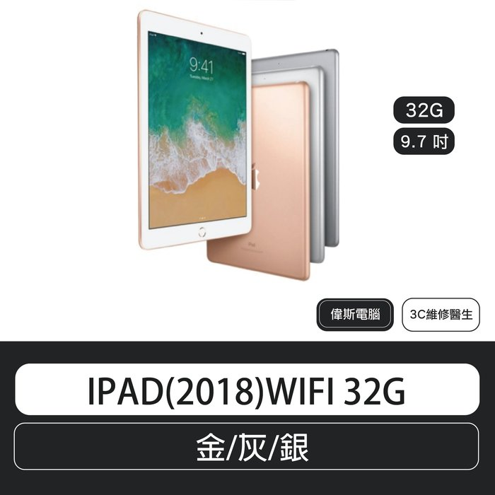 IPAD(2018)WIFI 32G  金/灰/銀