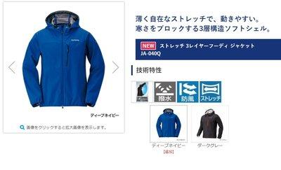 五豐釣具-SHIMANO 2018最新款薄的潑水.防風.有彈性付帽軟殼外套JA-040Q特價3500元