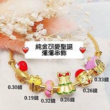 《嘉大珠寶銀樓》純金可愛聖誕潘潘串飾- -禮物0.19錢