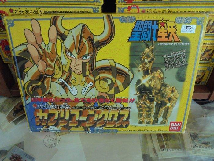 聖鬥士星矢-日版聖衣大系黃金聖衣山羊座 全新未使用品(1987 MADE IN JAPAN)