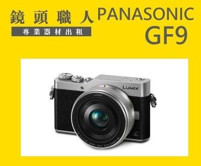 ☆鏡頭職人☆::: Panasonic GF9 + 12-32MM  4K 出租 女朋友  師大 板橋 楊梅