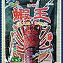 【就是愛釣魚】南台灣蝦王沾粉 釣龍蝦 釣泰國蝦專用 釣蝦的祕密武器 台灣製 蝦餌沾料 釣魚添加專用 釣蝦 蝦釣 釣餌