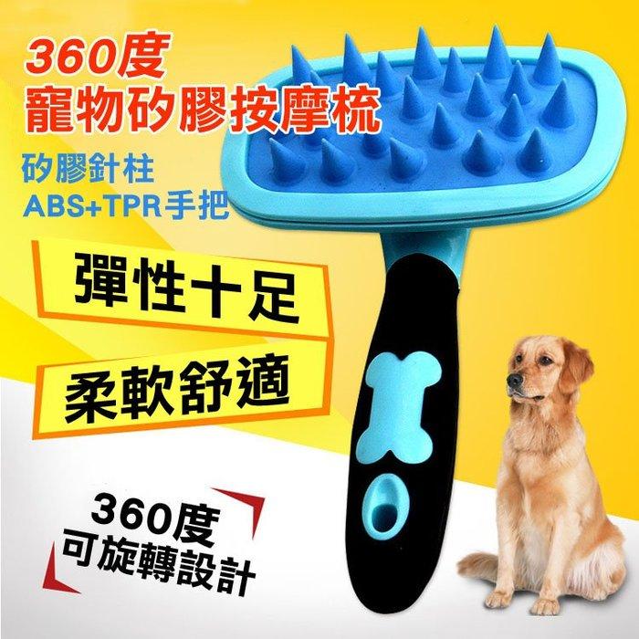 360度寵物矽膠按摩梳