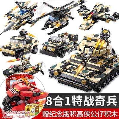 組裝積木兼容積木軍事5益智拼裝3兒童玩具6男孩子10-12周歲8積高7特警wy