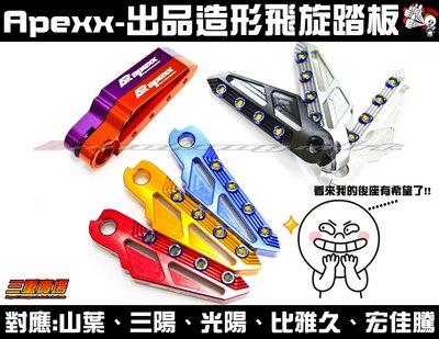 三重賣場 鋁合金飛旋踏板 腳踏板 IRX、GR、Z1、New Fighter  6代 彪虎 J BUBU OZ ES