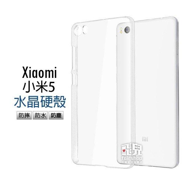 【飛兒】晶瑩剔透!Xiaomi 小米 5 M5 手機保護殼 透明殼 水晶殼 硬殼 保護套 手機殼 保護殼