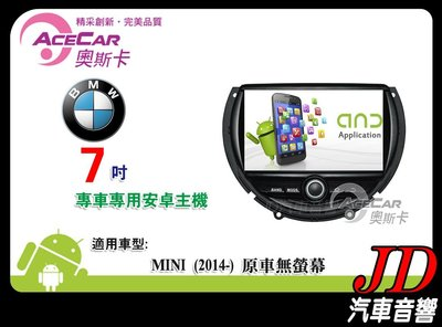 【JD 新北 桃園】ACECAR BMW MINI 2014年~ 原車無螢幕 7吋 安卓機。DVD/導航/HD數位/藍芽