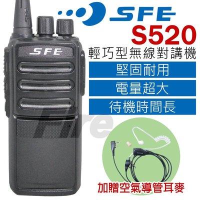 《實體店面》【贈空導耳麥】 SFE S520 輕巧型 免執照 待機時間超長 大容量電池 堅固耐用 無線電對講機