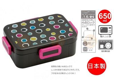 【橘白小舖】(日本製)日本進口 彩色圓點 便當盒 SKATER 可微波便當盒 650ml 野餐盒 便當 點點 黑底