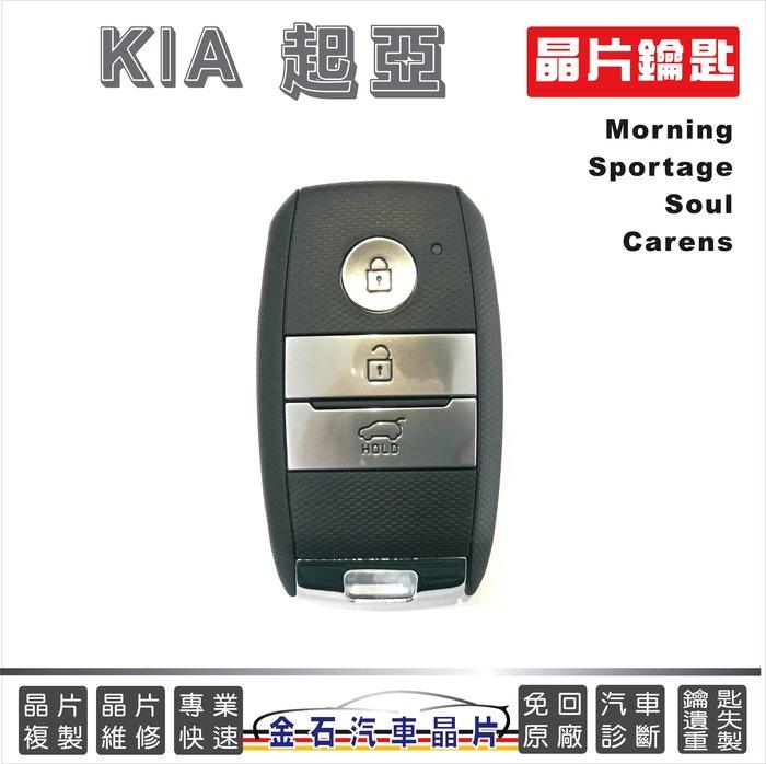 KIA 起亞 Morning Sportage Soul Carens 汽車鑰匙 鑰匙遺失 不見鑰匙 配鎖 打鑰匙
