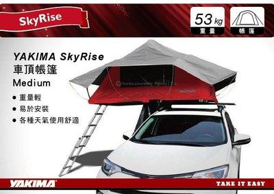 ||MyRack|| Yakima SkyRise 車頂帳蓬 中 帳篷 瑪格莉娜 MG TENT 瑪奇朵 汽車露營 9折