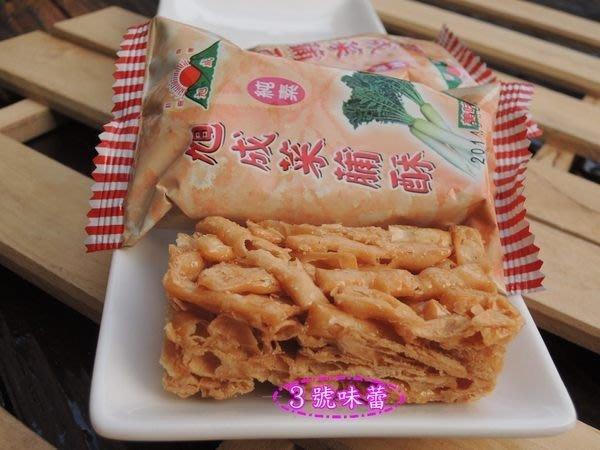 3號味蕾 量販網~【單包裝】旭成菜脯酥3000公克(原味、海苔)量販價350元...(全素)