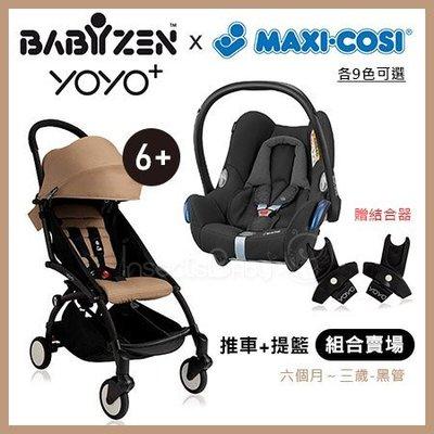 ✿蟲寶寶✿【法國Babyzen】新手爸媽推薦組!YOYO+(6+黑管) 搭配maxi-cosi cabrio新生兒提籃