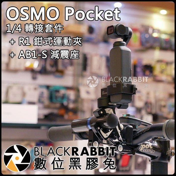 數位黑膠兔【DJI OSMO Pocket 1/4 金屬 轉接 套件 + AB1-S 減震座 + R1 鉗式運動夾 】